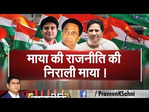 मायावती की राजनीति की निराली माया ! #Mayawati