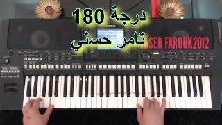 180 درجة تامر حسني - تعليم الاورج - ياسر درويشة