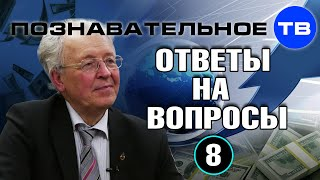 Ответы на вопросы 8 (Познавательное ТВ, Валентин Катасонов)
