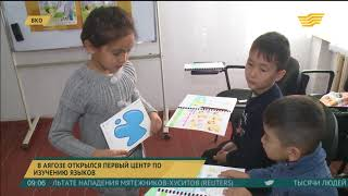 В Аягозе открылся первый Центр языков
