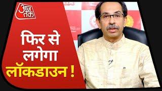 Maharashtra में बढ़ते Corona मामलों पर CM Uddhav सख्त, बोले- लोग Mask नहीं पहनेंगे तो लगेगा Lockdown