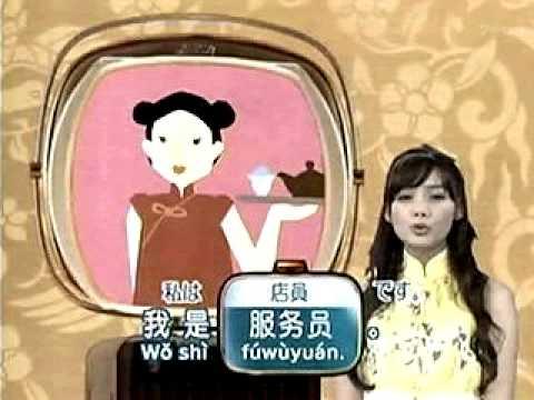 テレビ中国語会話:身のまわりのTANGO「職業・建物・○○人」