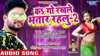 Ka Go Rakhale Bhatar Rahlu 2 Amit R Yadav New Bhojpuri Superhit Audio Bhojpuri Song 2018