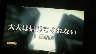 欅坂46 大人は信じてくれない @ななせ○