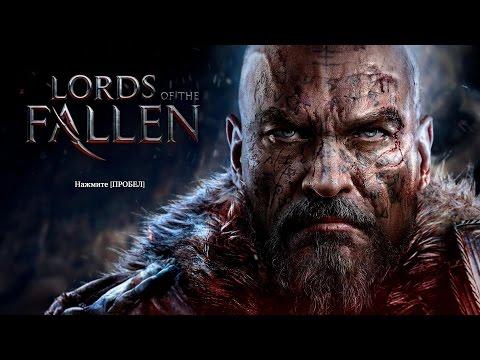LordsOfTheFallen. Вступительное видео и пара минут игры.