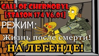 Call of Chernobyl V 6.01 Жизнь после смерти S.T.A.L.K.E.R