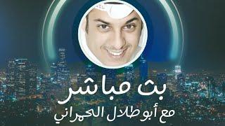 بث سوالف طريق أبو طلال الحمراني