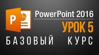 Как создать презентацию в PowerPoint 2013/2016? Создание презентации в PowerPoint 2013/2016. Урок 5