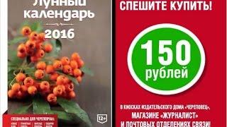 Лунно-посевной калнедарь 2016 в продаже с 1 декабря