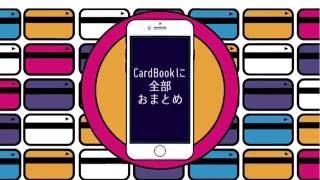 EPARK CardBook☆ お財布すっきり!クーポンたっぷり!