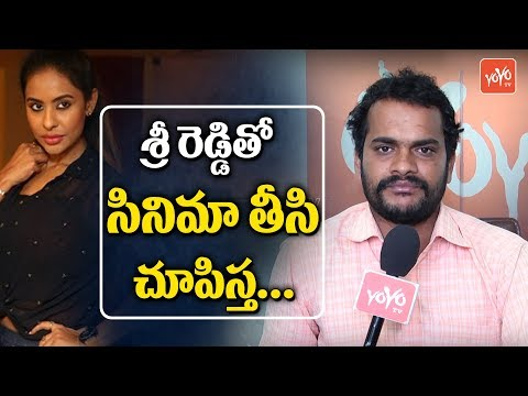 Director Ajay Koundinya Offer A Movie to Sri Reddy | Pawan Kalyan, RGV | Tollywood | YOYO TV Channel