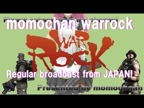 【WarRock】momochaan Regular broadcast from JAPAN!!9.16s【papayaplay】