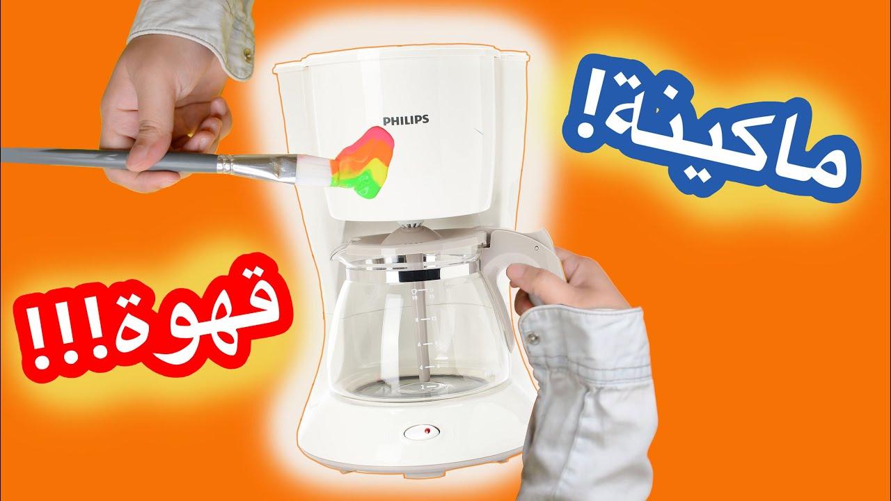 رسمت على جهاز تحضير القهوة 😱 | قصة مرضي أنا وبيبي يوسف 🙁