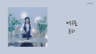 Cover images [ENG SUB] 윤하 (Younha) – 먹구름 (Dark Cloud) Lyrics/가사