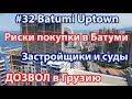 #32. Batumi Uptown. ДОЗВОЛ. Риски покупки недвижимости. Аресты на объекты. Удачная сделка
