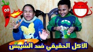 تحدي الاكل الحقيقي ضد الشيبس مرام ضد مازن لايفوتكم💥💣