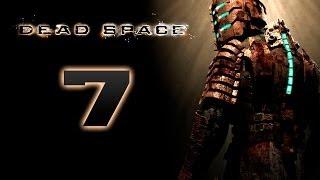 Dead Space прохождение часть 7