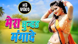 "Mera Chundar Manga De | Superhit Haryanvi Song""Superhit haryanvi dehati lokgeet 2019"