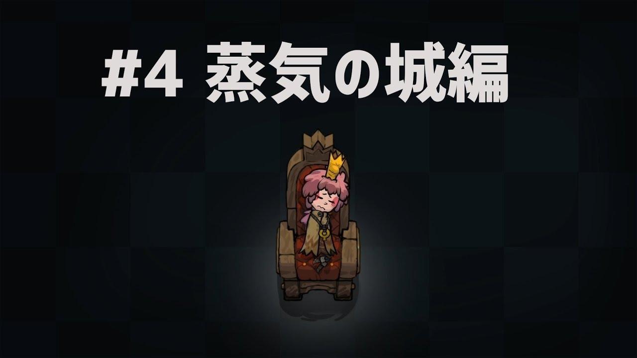 CrownTrick#4 蒸気の城編