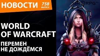 World of Warcraft. Перемен не дождёмся. Новости
