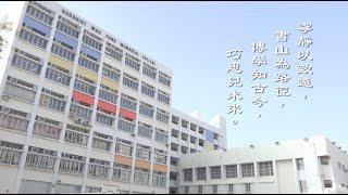 2019-2020 佛教茂峰法師紀念中學 圖書館簡介影片