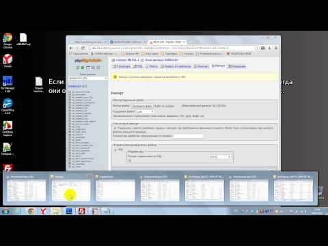 5. Как восстановить сайт на Wordpress из бекапа. Как сделать импорт базы данных MSQL из дампа.