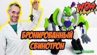 ДОКТОР ЗЛЮ и СВИНОТРОН Приключения в загадочном месте Новая броня для Свинотрона Видео для детей