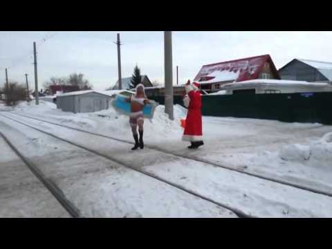 Прикол пьяный Дед Мороз и Снегурочка😂 - YouTube