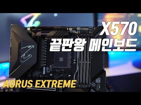 X570 끝판왕 메인보드, 기가바이트 AORUS XTREME 메인보드 간단 리뷰