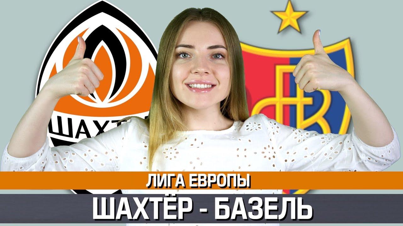 ШАХТЕР - БАЗЕЛЬ / ЧЕТВЕРТЬФИНАЛ ЛИГИ ЕВРОПЫ / ПРОГНОЗ - YouTube