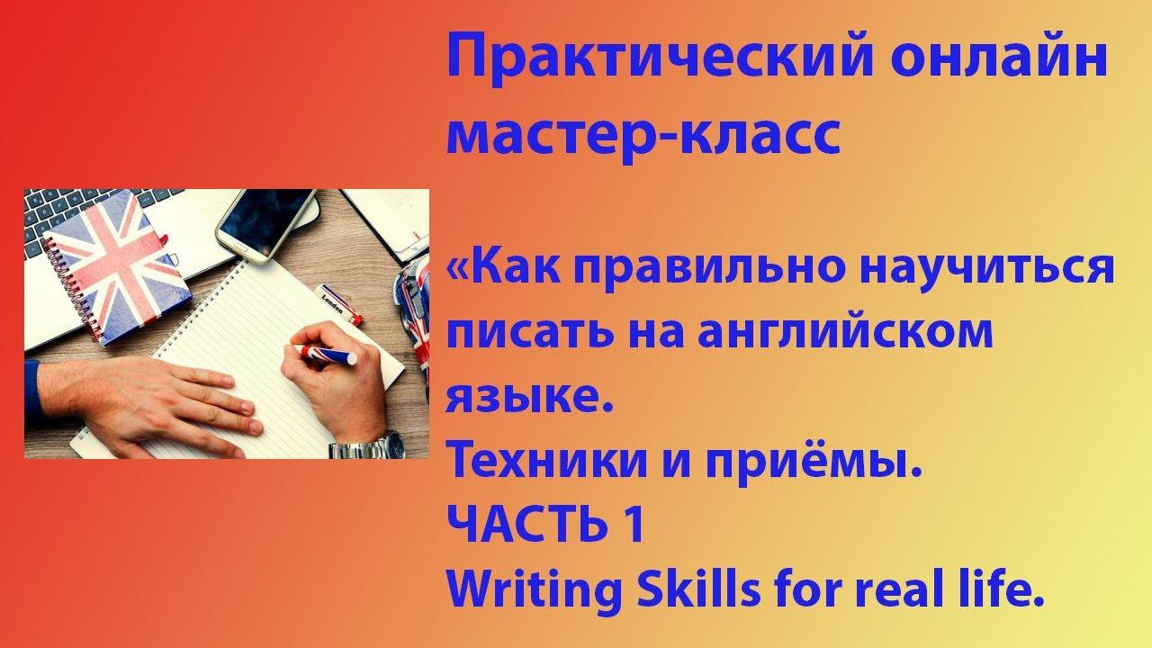 """Как купить онлайн мастер-класс """"Как правильно научиться писать на английском языке.Техники и приемы"""""""