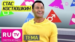 Тема  Стас Костюшкин