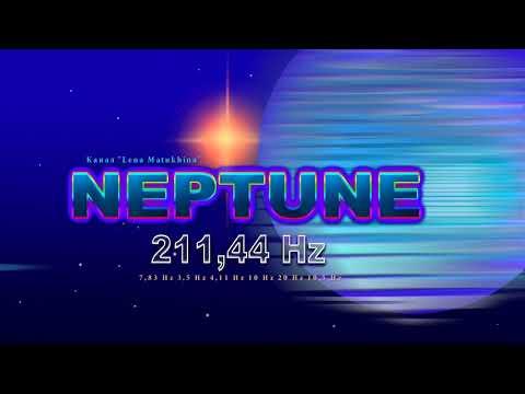 Планета Нептун. Частотная программа для подключения к энергиям планеты Нептун.