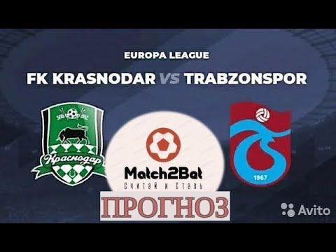 Краснодар - Трабзонспор. Прогноз На Футбол. Лига Европы.