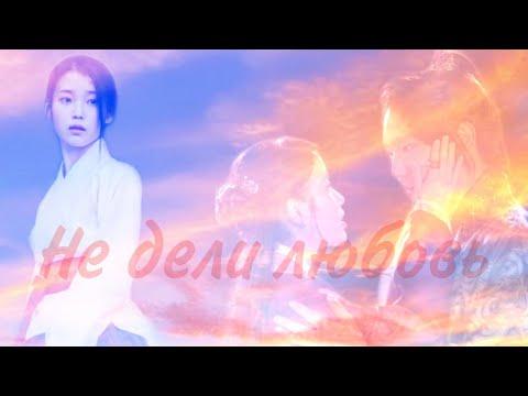 Алые сердца:Корё/Ван Со и Хэ Су - Не дели любовь