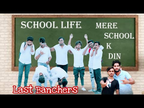 School Life - Last Banchers    Mere School Ke Din   School Days   All Bros