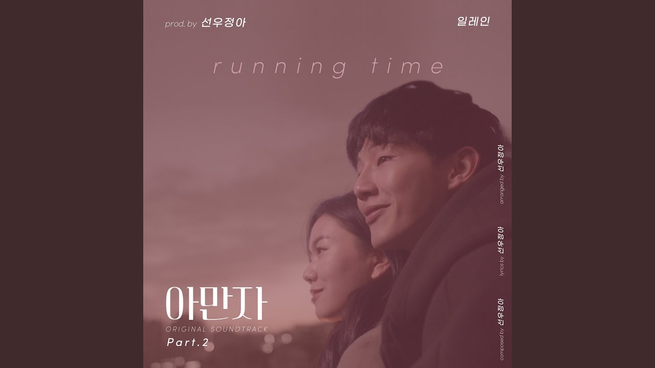 일레인 - Running Time (Running Time) (아만자 Original Soundtrack Part.2)
