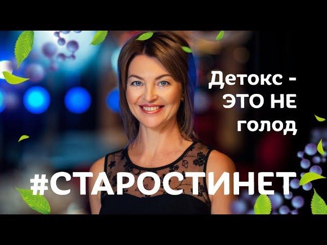 Детокс - это не голод / Елена Бахтина 18+