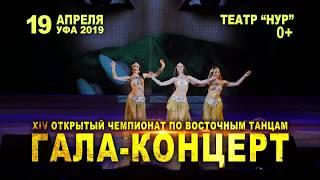 Федерация Джамиля представляет Гала концерт 19.04.19