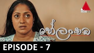Helankada - Episode 07 | 12th May 2019 | Sirasa TV Thumbnail
