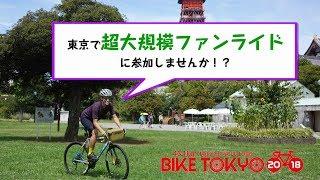 自転車で東京の「新しい」を見つける旅 「BIKE TOKYO 2018」 2018年10月...