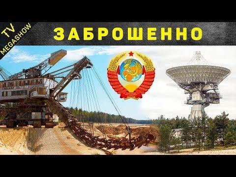 Заброшенные колоссальные объекты СССР, которые никому больше не нужны