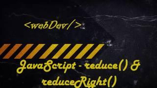 JavaScript #5 Массив перебирающие методы – reduce и reduceRight