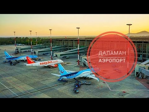 Аэропорт Даламан: автобусы в Мармарис, такси, кафе, таможня, Duty Free, туалеты
