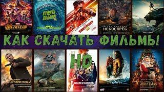 Как Скачать Любые фильмы HD