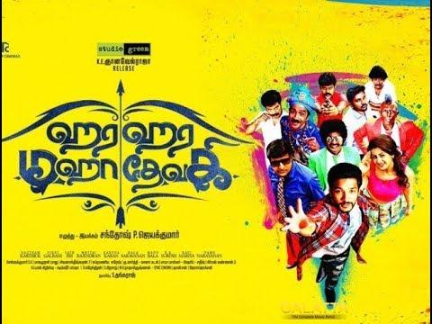 Hara Hara Mahadevaki Full Movie - Review | Gautham Karthik, Nokki Galrani | Santhosh P Jayakumar