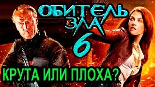 Обитель Зла 6 Последняя Глава - крута или плоха [ОБЪЕКТ] обзор Resident Evil The Final Chapter  2017