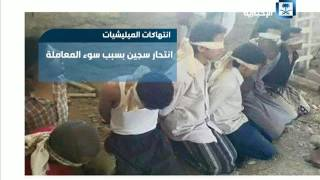 منظمة حقوقية يمنية: الانقلابيون ارتكبوا