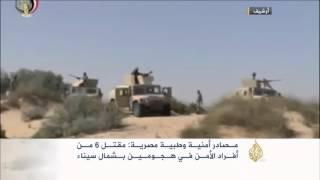 العثور على جثث بمنطقة الشيخ زويد بسيناء