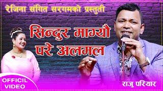 Sindur Magyou Pare Alamala | सिन्दुर माग्यौ परे अलमल | Raju Pariyar New Songs 2077/2021 Ft.Aasha BC